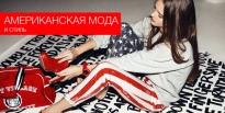 Aмериканская мода и стиль