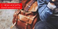 С чем носить модный женский рюкзак