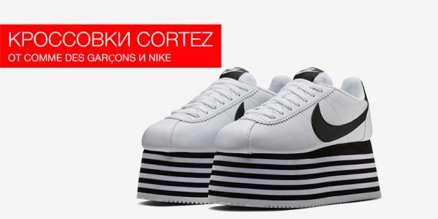 Comme des garçons и Nike выпустили совместную модель кроссовок Cortez