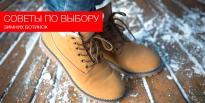 Советы по  выбору зимних ботинок