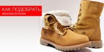 Как подобрать женские ботинки