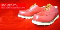 Что делать, если обувь красится изнутри