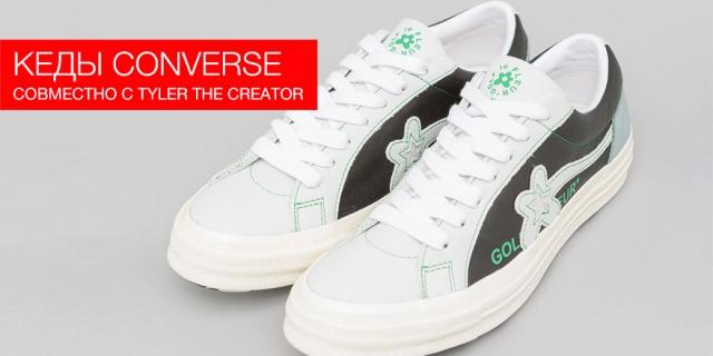 Converse выпустил новую модель кед с американским рэпером Tyler the Creator