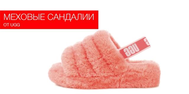 UGG выпустил летние меховые сандалии на платформе