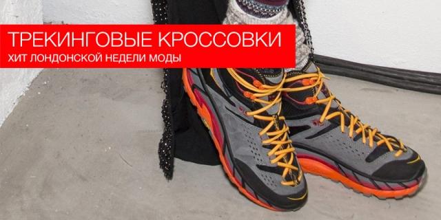 Трекинговые кроссовки Hoka One One стали хитом Лондонской Недели моды