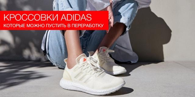 Adidas представил кроссовки, которые можно пустить в переработку