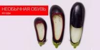 Необычная обувь из еды