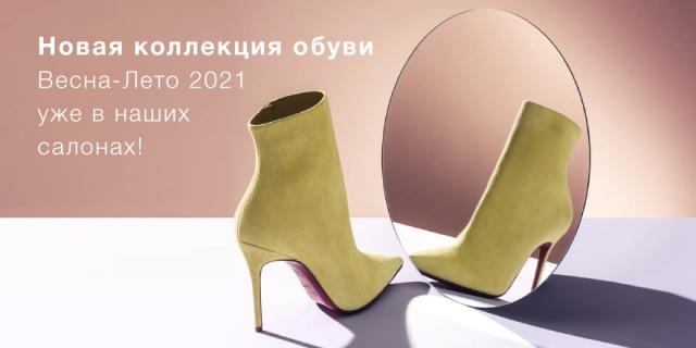Новая коллекция обуви сезона Весна-Лето 2021 года уже в наших салонах!