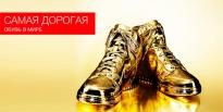 Самая дорогая и роскошная обувь