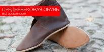 Средневековая обувь и её особенности