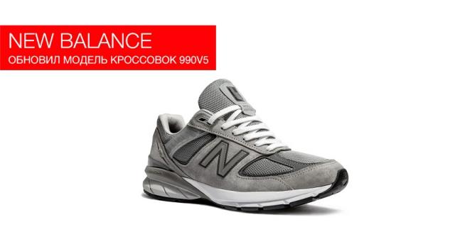 New Balance обновил модель кроссовок 990v5