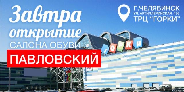 Открытие салона обуви Павловский в г. Челябинск