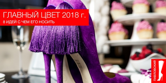 Главный цвет 2018 года: 8 идей с чем его носить