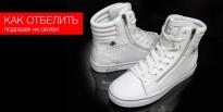 Как отбелить подошву на обуви