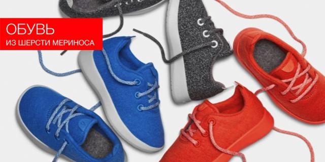 В США выпускают обувь из шерсти мериноса для взрослых и детей