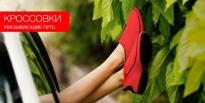 Путеводные кроссовки, указывающие путь