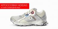 Кроссовки Adidas  в стиле скафандров NASA