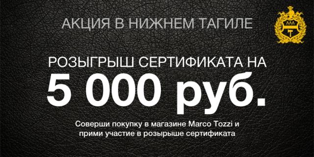 Розыгрыш сертификата на 5 000 руб. в Нижнем Тагиле