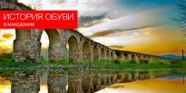 История обуви в Македонии