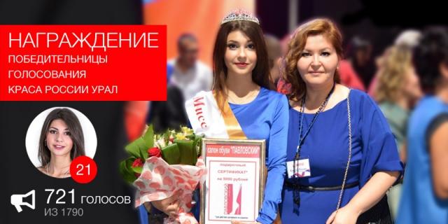 Награждение победительницы голосования шоу «Краса России Урал»