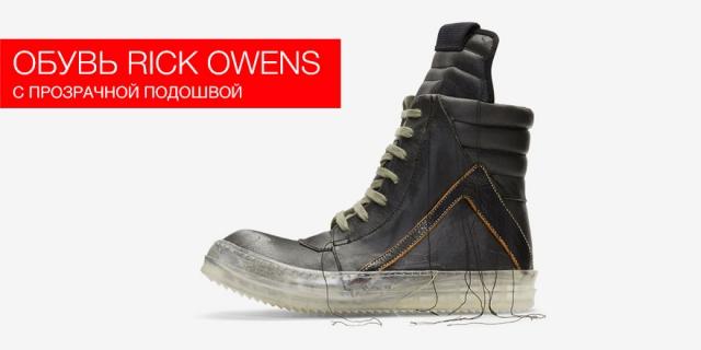 Rick Owens выпустил серию обувных новинок с прозрачной подошвой