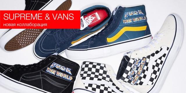 Supreme и Vans объявили о новой коллаборации