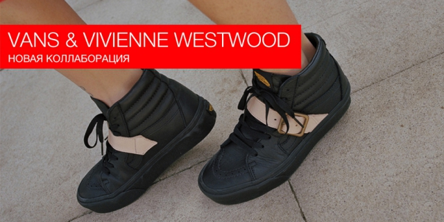 Вышла коллаборация Vans и Vivienne Westwood