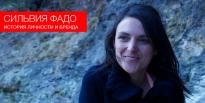 Сильвия Фадо - история личности и бренда