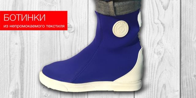 Ботинки из непромокаемого текстиля