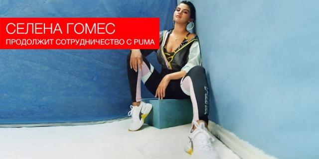Селена Гомес продолжит рекламировать кроссовки Puma